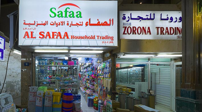 360 virtual tour in Dubai at Al Safaa Household Trading L.L.C.