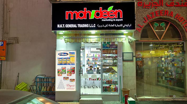 360 virtual tour in Dubai at Mohideen M.K.T. General Trading L.L.C.